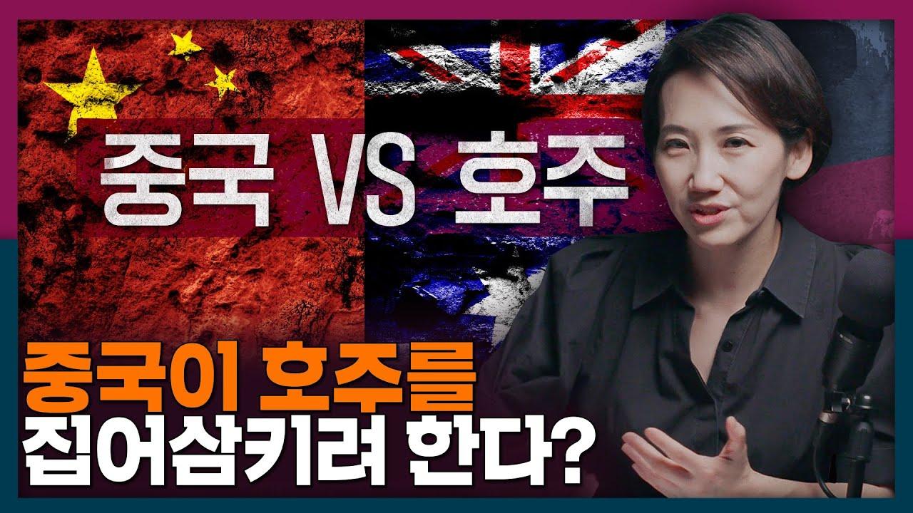 호주는 왜 중국을 싫어할까? 호주-중국 무역 갈등에 숨겨진 이야기! | 국제정치, 반중 정책