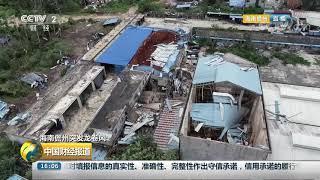 [中国财经报道]海南儋州:突发龙卷风 致8人死亡| CCTV财经