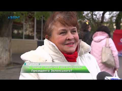 ТРК Аверс: Вголос. Чи можна гордитися досягненнями Президента Зеленського