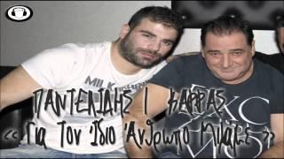 Pantelidis | Karras - Gia Ton Idio Anthropo Milame ( New Song 2012 ) LIVE