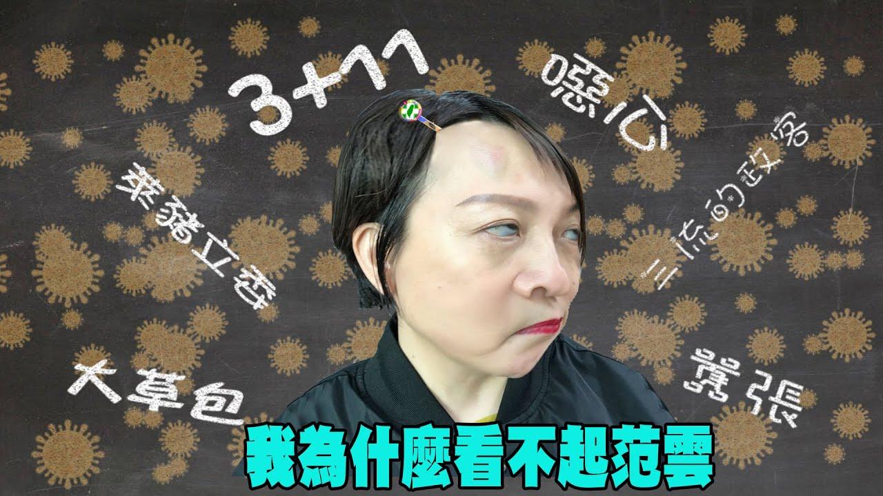 2021笑看新聞 - 我為什麼看不起范雲( 汪志雄教授 )【副頻道#虎鼻塞】