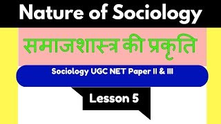 Sociology UGC NET Lesson 5 Nature of Sociolgy | UGC NET Sociology Paper 2nd & 3rd in Hindi
