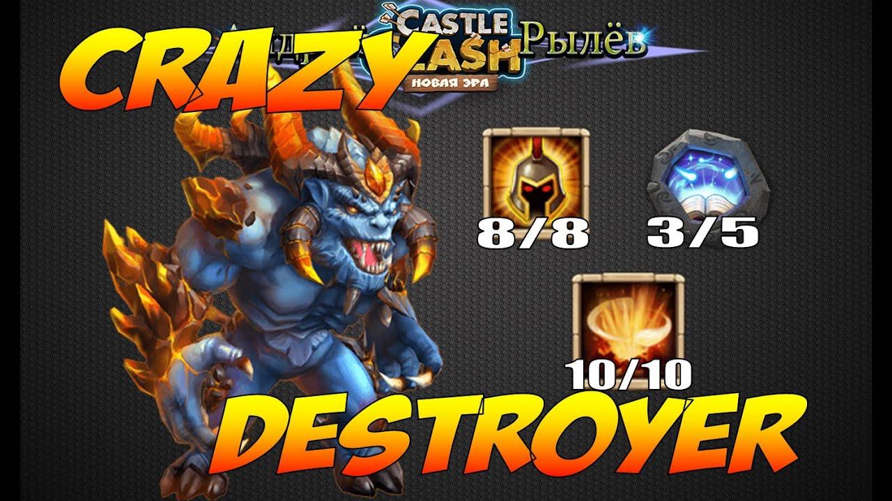 Castle Clash/Битва Замков, Сумасшедший Разрушитель 10/10, БВ 8/8, 2 эволюция