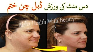 How To Get Rid Of Double Chin - Easy Exercises to Lose Double Chin thumbnail
