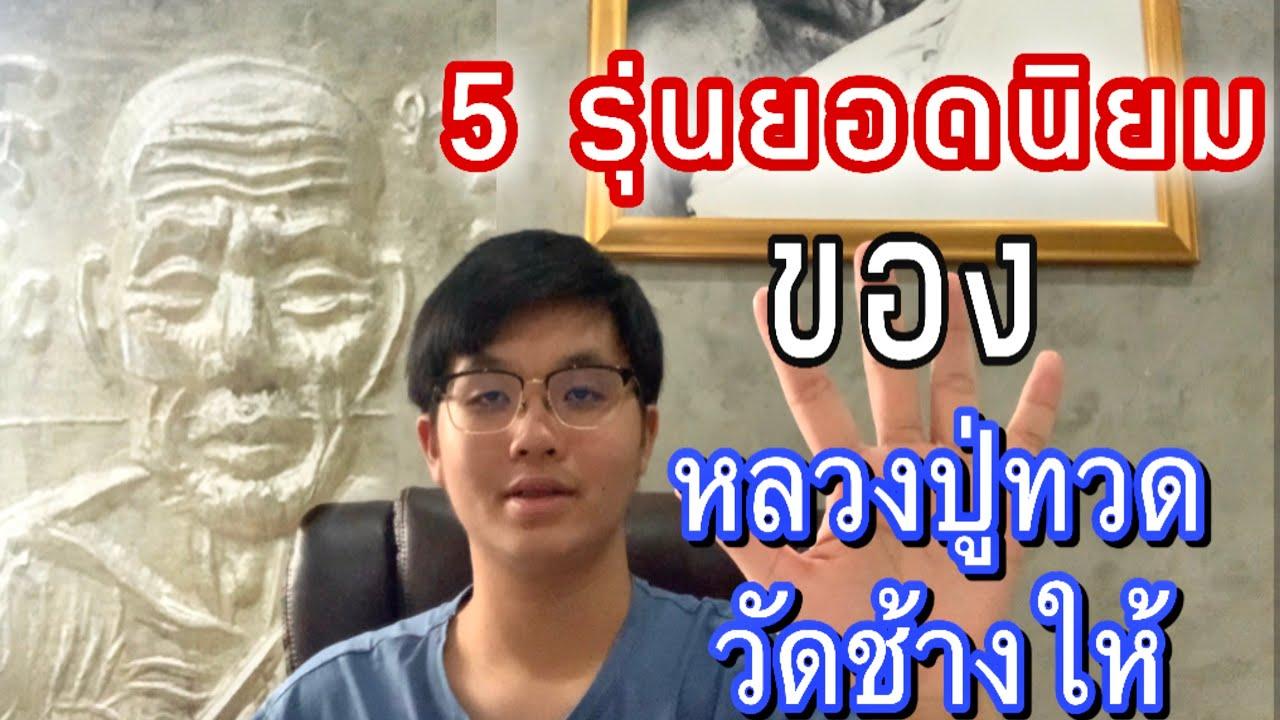 5 รุ่นยอดนิยม ของ หลวงปู่ทวด วัดช้างให้