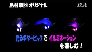 【ギタセレ・レビュー】光るギターピックで遊んでみた!〜島村楽器オリジナルモデル〜