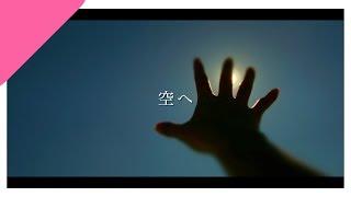 ルーズリーフ MV「空へ」