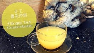 [生酮食譜]自製薑茶沖劑Keto Ginger Tea Concentrate|FA FOOD Episode 7