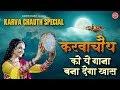 Karva Chauth Special Song | करवाचौथ को ये गाने बना देगा खास | Karwa Chauth Ark Song | Ambey Bhakti
