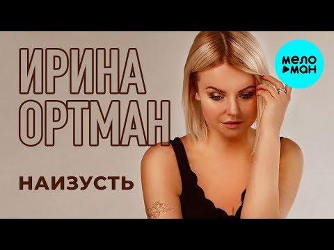 Ирина Ортман  -  Наизусть (Single 2019)