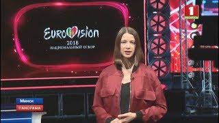 """Кастинг ведущих на детское """"Евровидение-2018"""". Закулисье"""