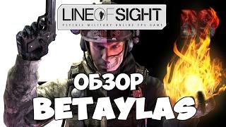 Line of Sight Обзор Betaylas (RUS)(FREE STEAM)