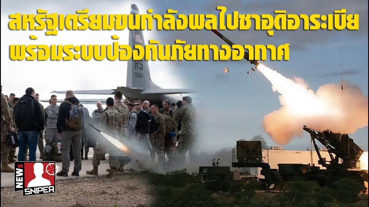 สหรัฐเตรียมส่งทหารและระบบป้องกันภัยทางอากาศไปซาอุดิฯ