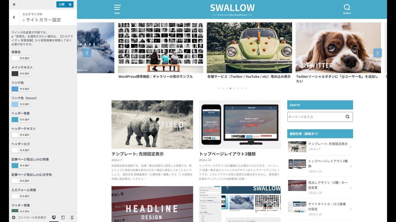 SWALLOW サイトカラー設定