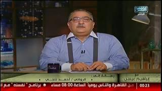 ابراهيم عيسى للكاتب أحمد ناجى: كنا نتمنى أن تخرج بالعفو لكن النقض أفضل