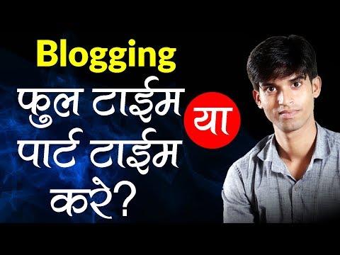 Blogging Full Time करे या Part Time ? Blog का Future Growth कैसा होगा ? Career Option