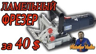 Дешевый ламельный фрезер ALPHA TOOLS A-DF 900, Einhell TC-BJ 900