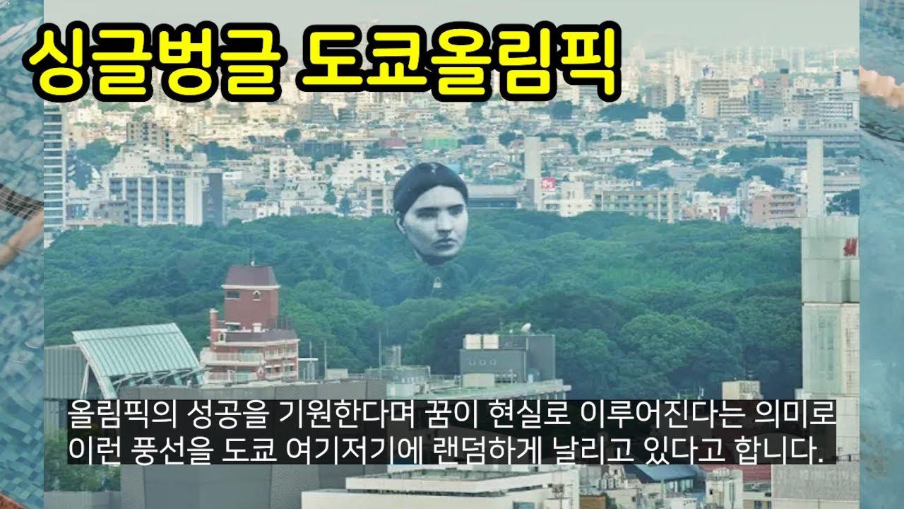 싱글벙글 도쿄올림픽 준비상황들