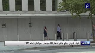 البنك الدولي يتوقع ارتفاع أسعار النفط بشكل طفيف في العام 2019 - (30-10-2018)