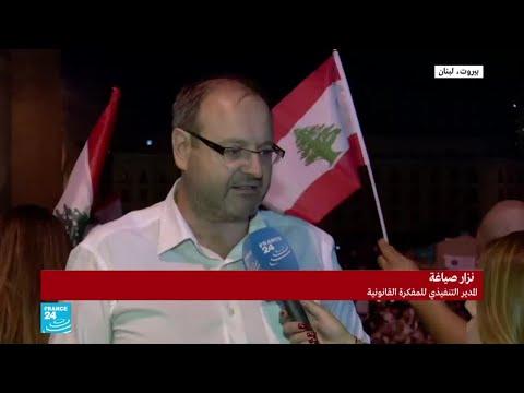 هل يمكن تنفيذ الإصلاحات التي وعد بها الحريري.. المحامي نزار صاغية يجيب  - نشر قبل 44 دقيقة