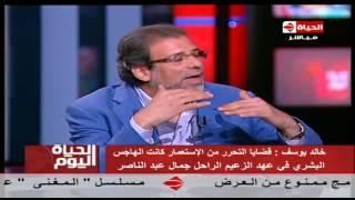 خالد يوسف: تجربة عبد الناصر السياسية كانت ديموقراطية