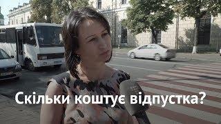 Скільки коштує відпустка в українців