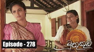 Muthu Kuda | Episode 278 28th February 2018 Thumbnail