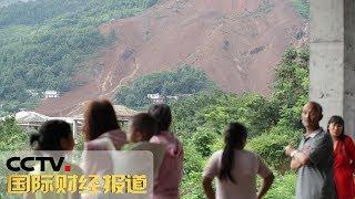 [国际财经报道]关注贵州水城特大山体滑坡灾害 亲历者回忆事发经过:滑坡突然发生 声响巨大| CCTV财经