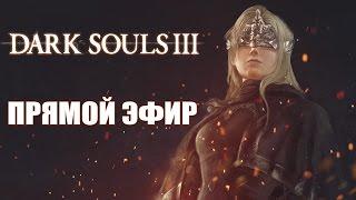 Dark Souls 3. NG+ Недокооператив с Куплиновым в прямом эфире.