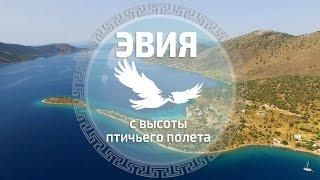Остров Эвия с высоты птичьего полета