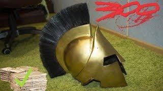 как сделать бумажный шлем рыцаря