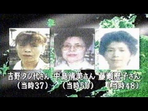 閲覧注意】佐賀女性7人連続殺人...