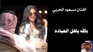 الفنان مسعود الحربي  -  بالله ياهل العياده  -  جلسه خاصه