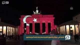 مصر العربية | ألمانيا تضيء بوابة براندنبورغ التاريخية بعلم تركيا تضامناً مع إسطنبول