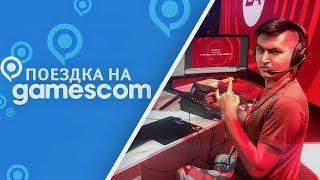 Я НА GAMESCOM | ИГРАЮ В FIFA 18