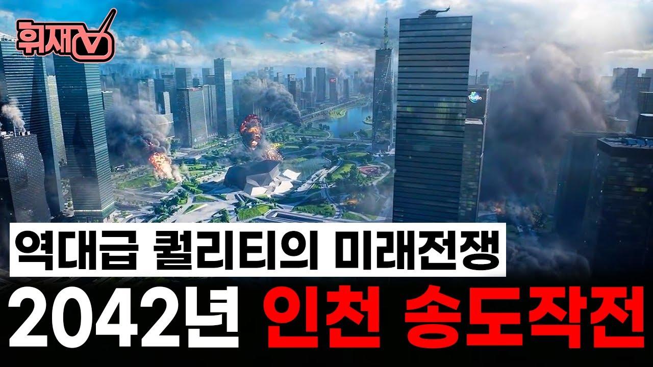 역대급 게임이 등장했는데 배경이 한국이라고? 최고의 게임쇼 E3 2021 요약정리 #2 [휘재TV]