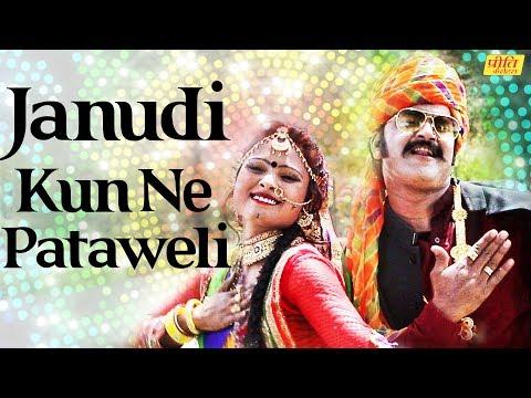 Janudi Kun Ne Pataweli - New Rajasthani Dj Song 2017 - Yuvraj Mewadi - Marwadi Song Rajasthani