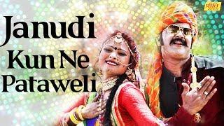 Janudi Kun Ne Pataweli New Rajasthani Dj Song 2017 Yuvraj Mewadi Marwadi Song Rajasthani