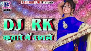 2018DJ RK धमाका New Bhojpuri Dj Remix Song 2018 || Kuware Me Rakhale Rahani || RK Latest Remix Songs