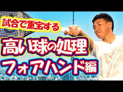 シチュエーションに合わせて判断しよう!鈴木貴男と小野田倫久が教える高い球の打ち方【テニス】