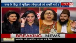 5 ki Panchayat : Sana Sheikh के सिंदुर लगाने से Muslim धर्मगुरूओं को आपत्ति क्यों ?