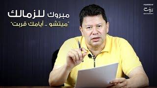 رضا عبدالعال - مبروك للزمالك - ميتشو