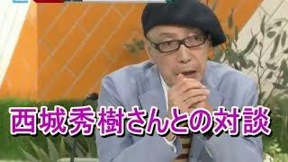 秀樹さんとテリー伊藤さんとの対談です。 リハビリからはじまり、デート...