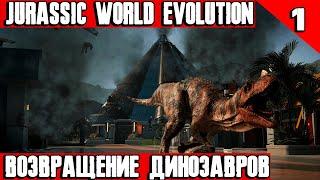 Jurassic World Evolution - динозавры возвращаются! Обзор и полное прохождение игры со всеми DLC #1