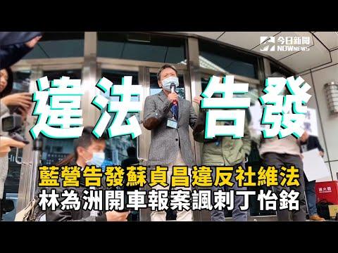藍營告發蘇貞昌違反社維法 林為洲開車報案諷刺丁怡銘
