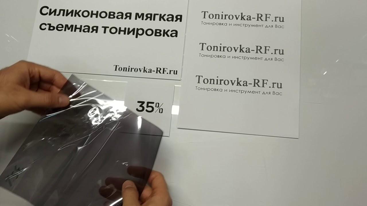 Съемная тонировка - 35% нового поколения 2020 от Tonirovka-rf.ru