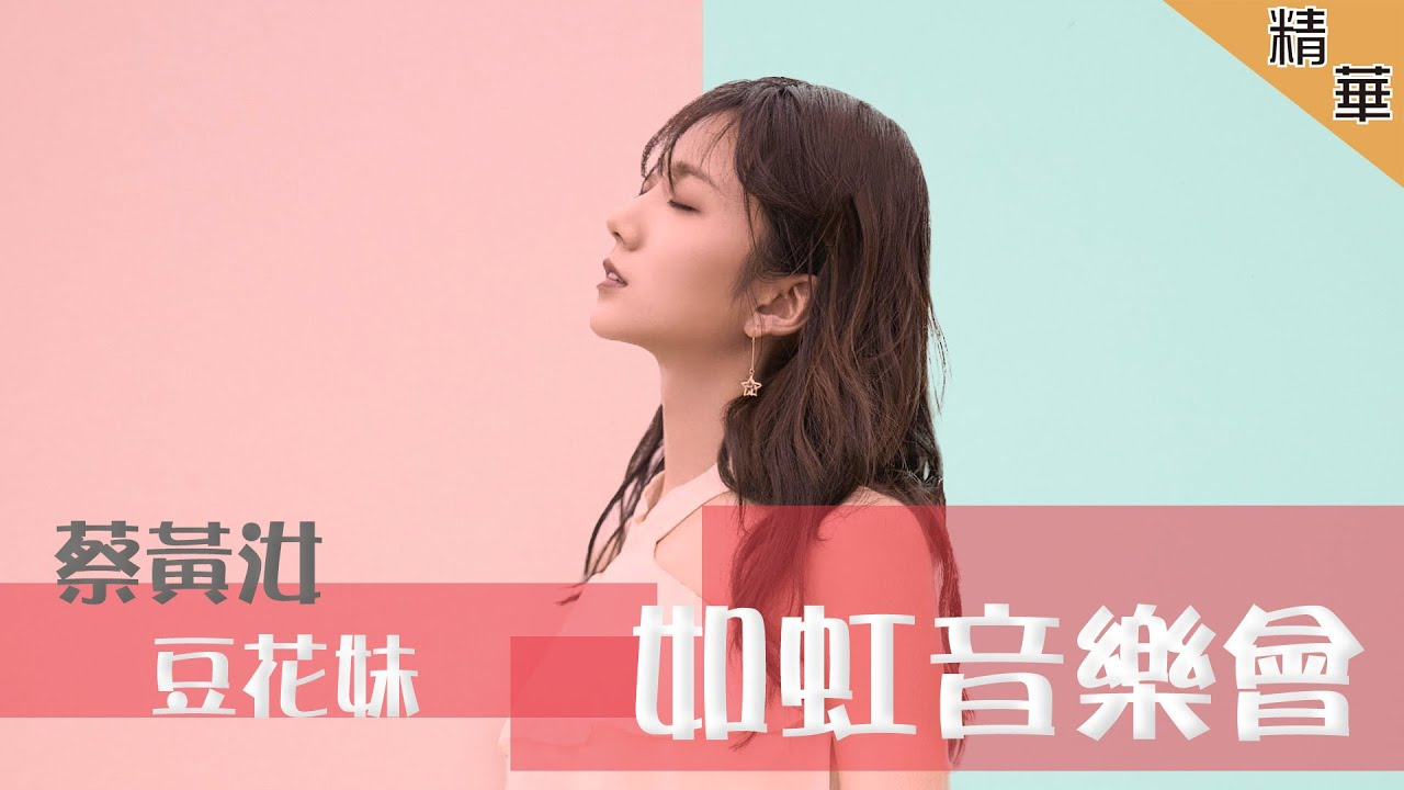 【Open Studio 如虹音樂會】蔡黃汝吉他初舞台與小編合唱、握手!小編:從此不洗手