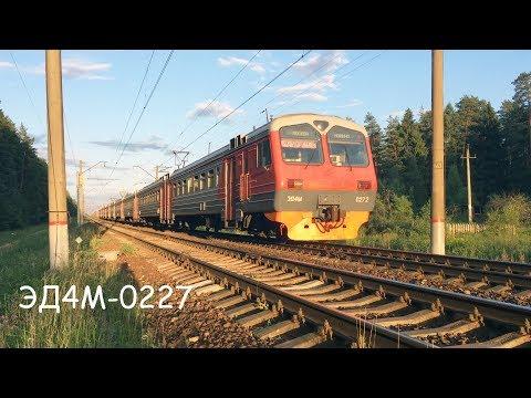 ЭД4М-0227