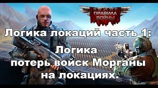 Логика потерь войск Морганы на локациях в игре правила войны