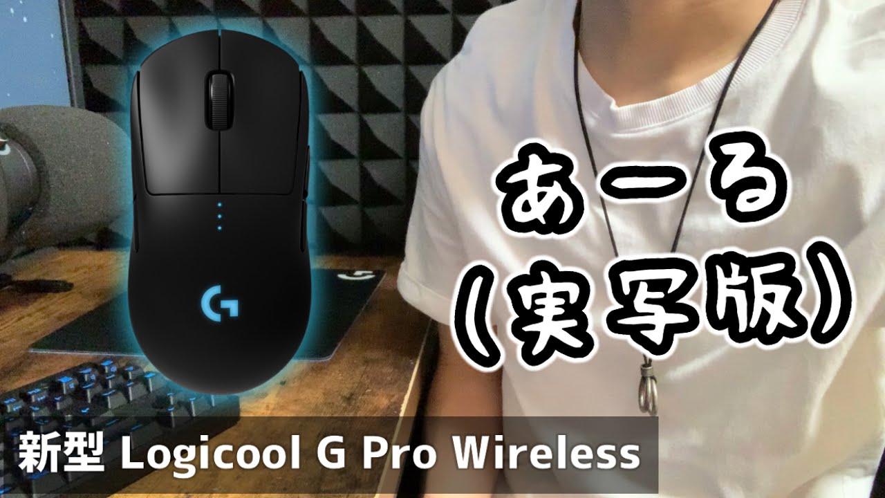 【実写】自分への誕生日プレゼント【Logicool G Pro Wireless】